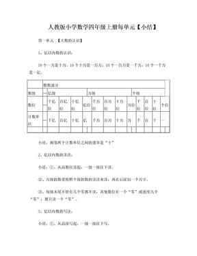 人教版数学四年级上册知识点总结.doc