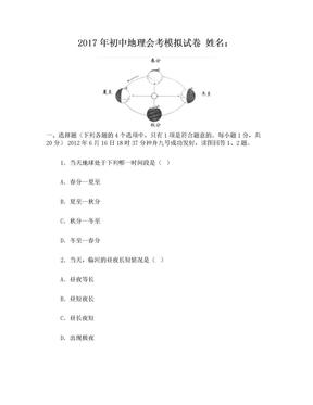 2017年初中地理会考模拟试卷.doc