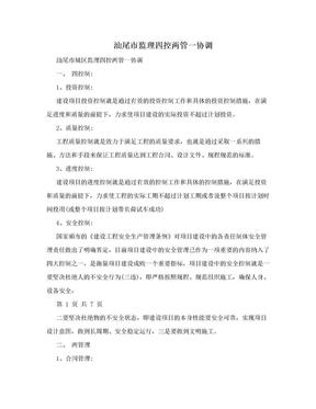 汕尾市监理四控两管一协调.doc