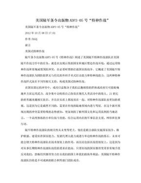 """美国陆军条令出版物ADP3-05号""""特种作战"""".doc"""