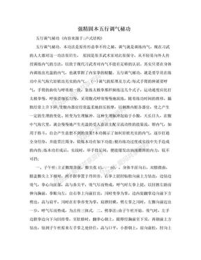强精固本五行调气秘功.doc