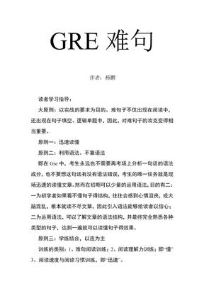 GRE难句解读——提高GRE阅读必须要过的第一关(完整版).doc