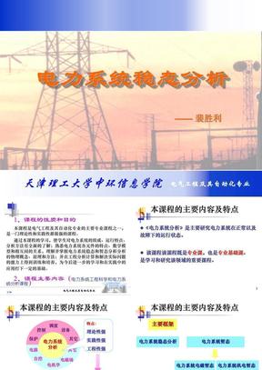 1章、电力系统的基本概念.ppt