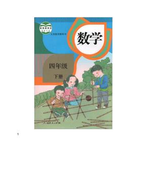 人教版四年级数学下册电子课本_pdf.docx