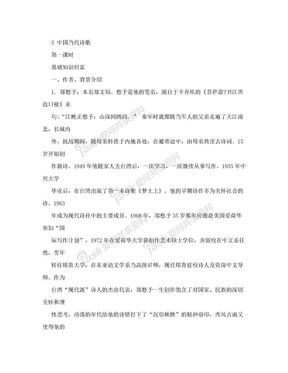 中国当代诗歌.doc