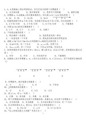 中考数学经典易错题.doc