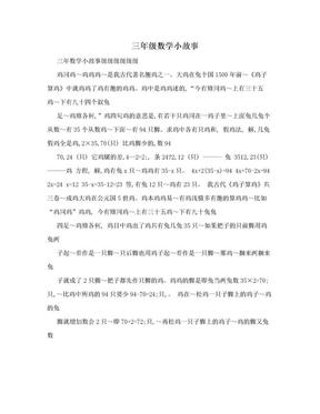三年级数学小故事.doc