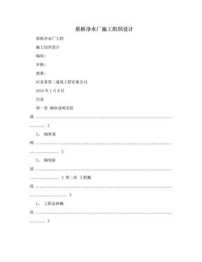 蔡桥净水厂施工组织设计.doc