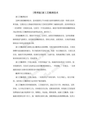 [整理版]新工艺酿酒技术.doc