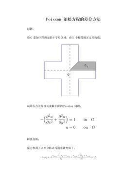 Poisson 泊松方程的差分方法matlab实现.doc