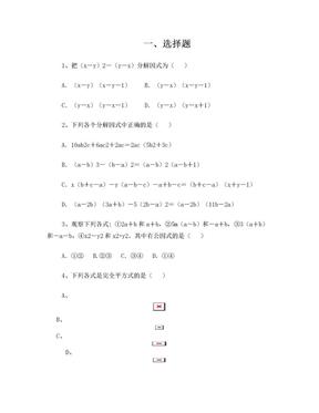 整式乘除与因式分解易错题典型题.doc