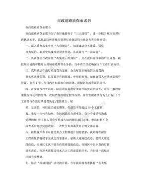 市政道路质保承诺书.doc