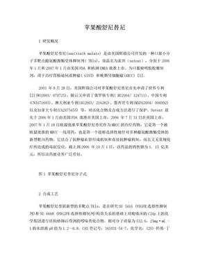 苹果酸舒尼替尼.doc