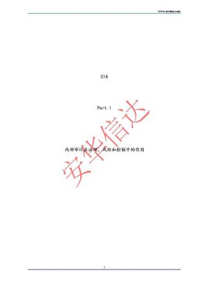 第1部分_内部审计在治理、风险和控制中的作用-LQ(CIA考试用书).doc