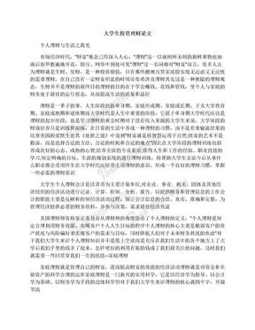 大学生投资理财论文.docx