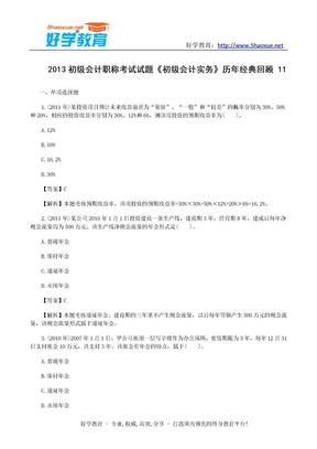 2013初级会计职称考试试题《初级会计实务》历年经典回顾 11.doc