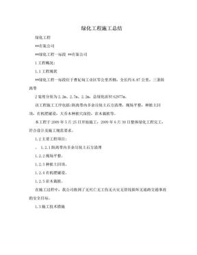 绿化工程施工总结.doc