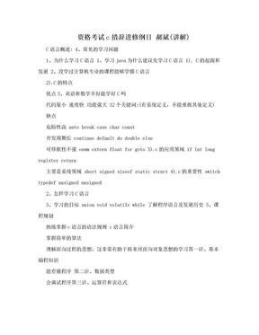 资格考试c措辞进修纲目  郝斌(讲解).doc