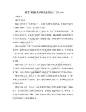 防盗门的防盗原理开题报告(1)(1).doc.doc