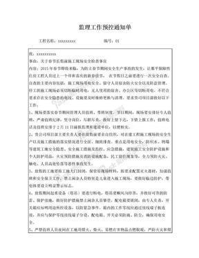 (春节前)监理工作预控通知单.doc