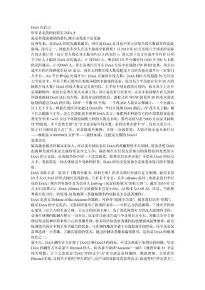 DotA历代记.doc