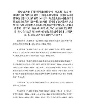 科学课 表扬【陈泽张超源费洋冯晟哲高嘉鸿胡瑜珩陈逸博 ….doc