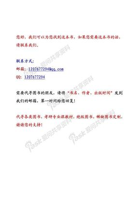 近代中国的留学生_李喜所著.pdf