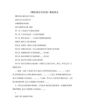《现代设计艺术史》教案讲义.doc