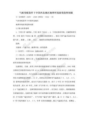 气候变暖条件下中国西北地区地理环境演变趋势初探.doc