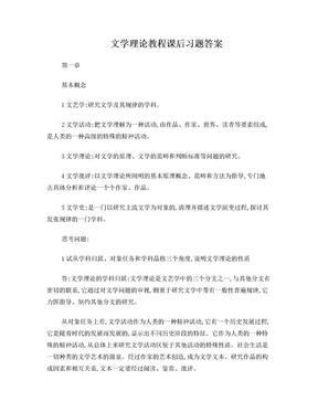 文学理论教程课后习题答案.doc