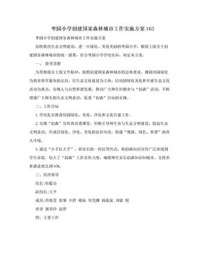 枣园小学创建国家森林城市工作实施方案163.doc
