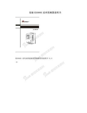 易驱ED3000S系列变频器说明书.doc