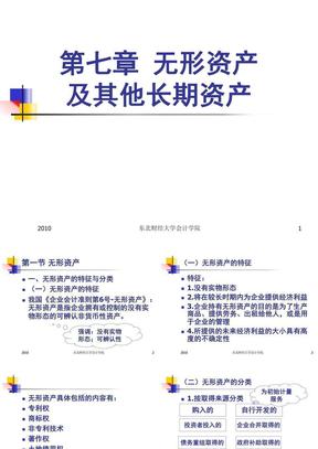 129677145922059535第七章 无形资产及其他长期资产.ppt
