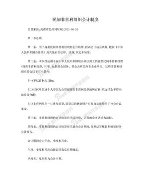 民间非营利组织会计制度.doc