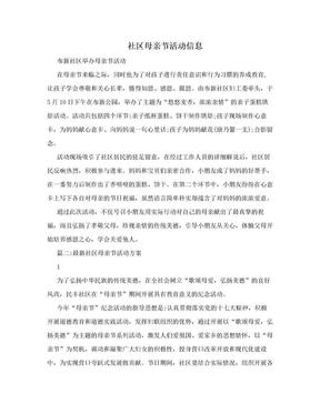 社区母亲节活动信息.doc