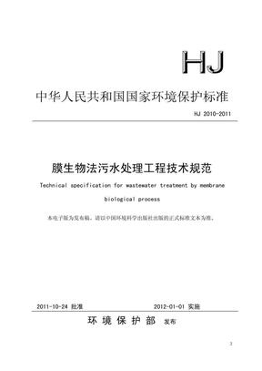MBR膜生物法技术规范HJ2010.pdf
