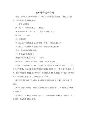 房产中介劳动合同.doc