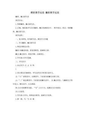横折教学反思 撇折教学反思.doc