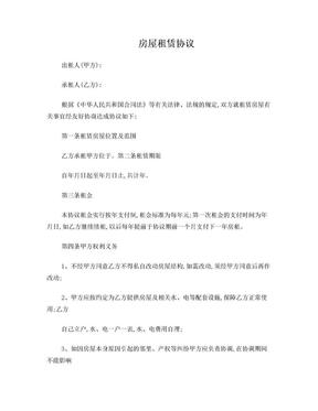 公司办公室租赁协议.doc