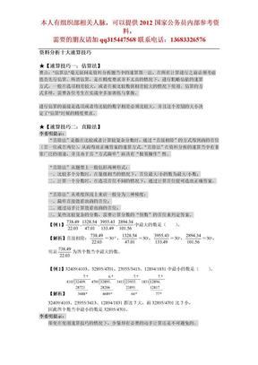 资料分析十大速算技巧.doc