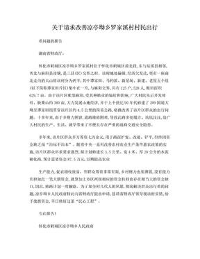 关于请求改善凉亭坳乡罗家溪村农业生产条件的报告.doc