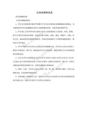 反商业贿赂条款-.doc
