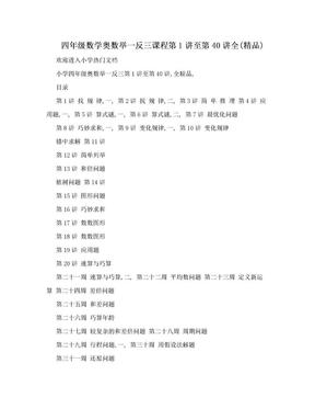 四年级数学奥数举一反三课程第1讲至第40讲全(精品).doc