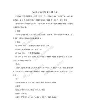 (019)初始污染菌检验方法.doc