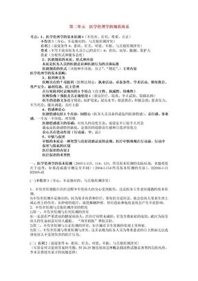 医学红宝书全集医学伦理学第二单元  医学伦理学的规范体系.doc