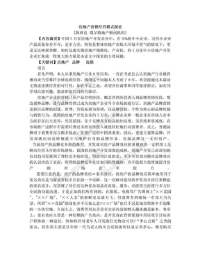 北大黄埔:陈秋良《房地产连锁经营模式探索.doc