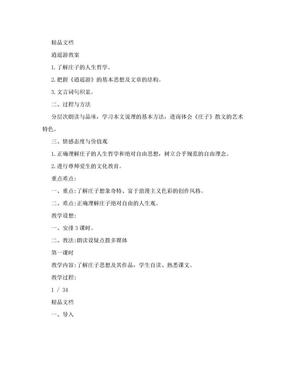 逍遥游教案.doc