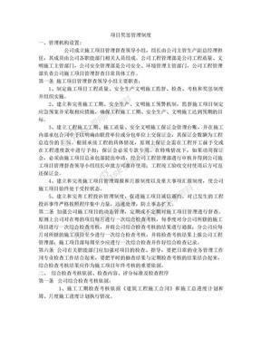 项目奖惩管理制度.doc