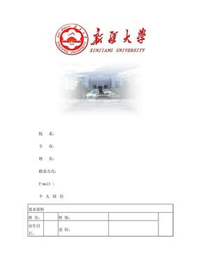 新疆大学个人简历.doc