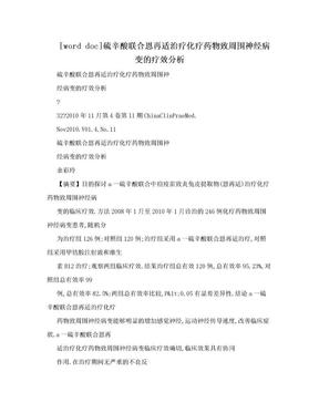 [word doc]硫辛酸联合恩再适治疗化疗药物致周围神经病变的疗效分析.doc